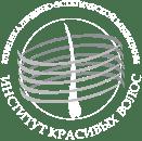 Лечение выпадения волос / Институт красивых волос. Москва